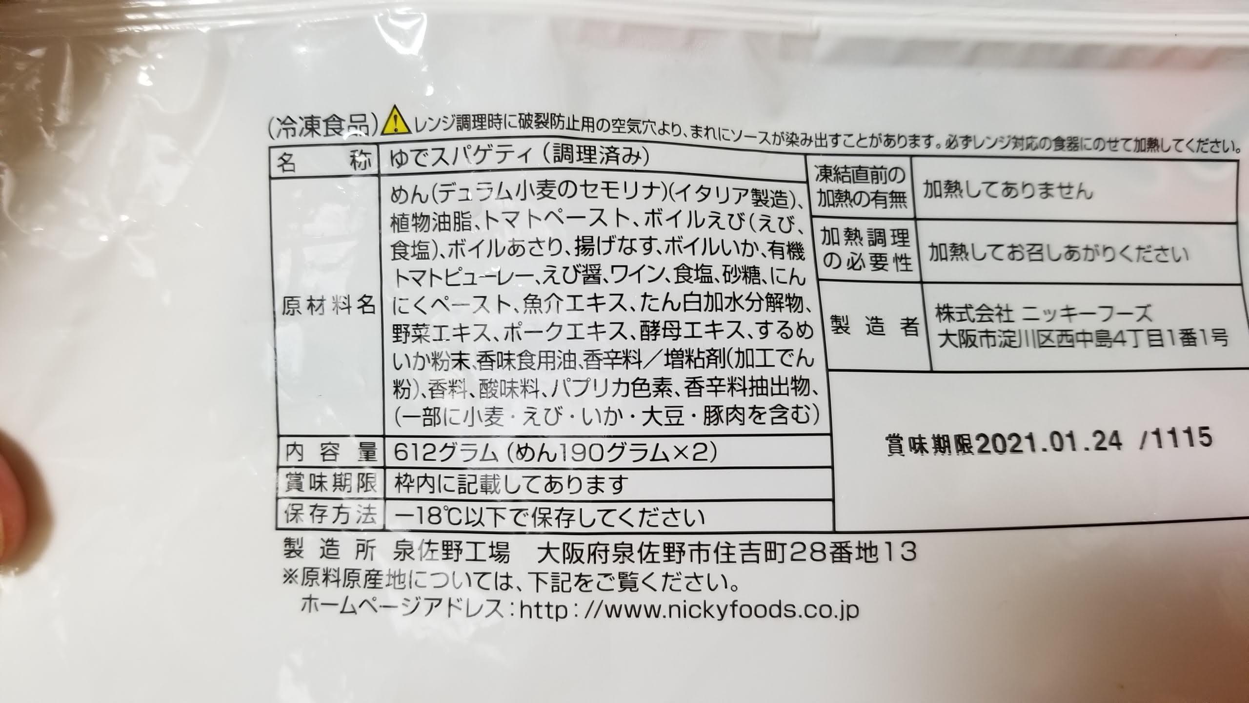 (冷凍)ペスカトーレ/ニッキーフーズ _20200310_120632