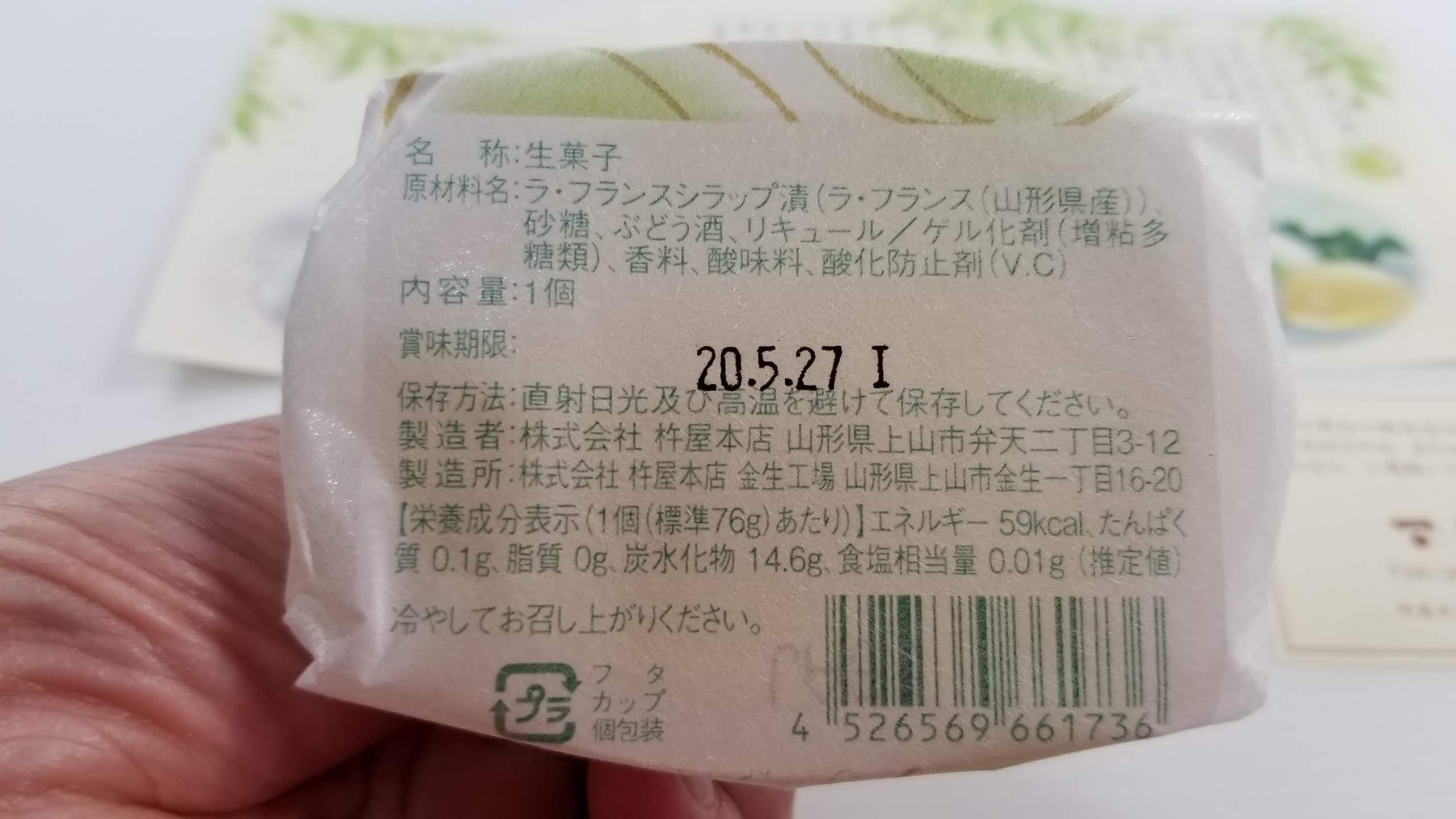 山形旬香菓「ラ・フランスゼリー」(6個入り)/杵屋本店_20200320_163419