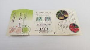 山形旬香菓「ラ・フランスゼリー」(6個入り)/杵屋本店_20200320_163429