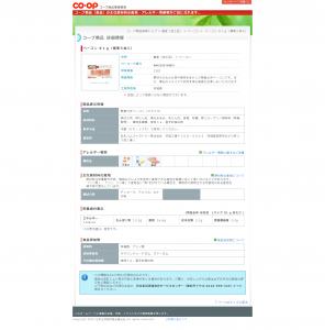 コープベーコン無塩せき/生協_screencapture-mdinfo-jccu-coop-bb-shohindetail-4902220104321-psspu-103795-2020-03-07-16_38_49