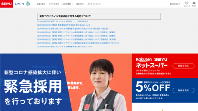 西友HP_trim_screencapture-seiyu-co-jp-2020-04-27-09_54_08
