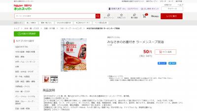 みなさまのお墨付き「ラーメンスープ」しょうゆ(1人前)/西友_trim_screencapture-sm-rakuten-co-jp-item-4973450151430-2020-04-27-09_37_48