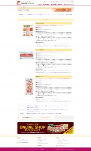 ブロックベーコン/フードリエ_w1280_screencapture-foodlier-co-jp-products-ham-html-2020-03-03-07_13_01