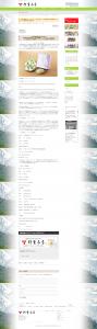 山形旬香菓「ラ・フランスゼリー」(6個入り)/杵屋本店w1280_screencapture-kineya-co-jp-corporate-jalfastcrass-2020-03-21-12_52_27