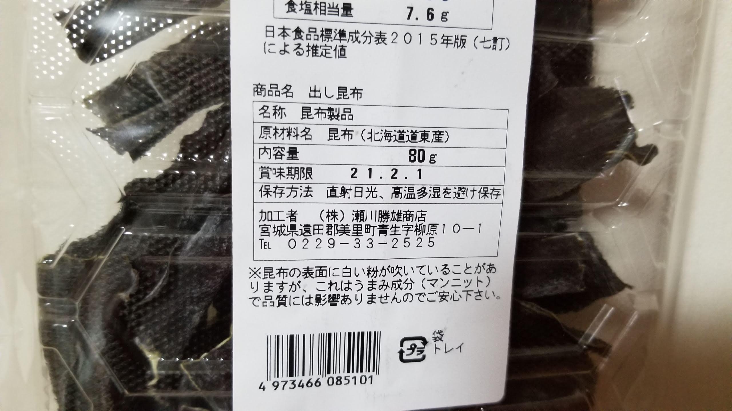 出し昆布/瀬川雄勝商店_20200307_184924