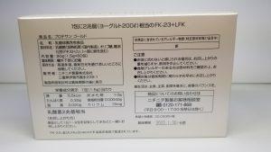 プロテサンゴールド/ニチニチ製薬_20200412_104417