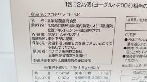 プロテサンゴールド/ニチニチ製薬_20200412_104423(0)