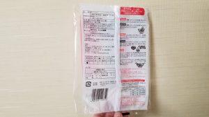 玉うどん(3食入)/だい久製麺_20200412_121109