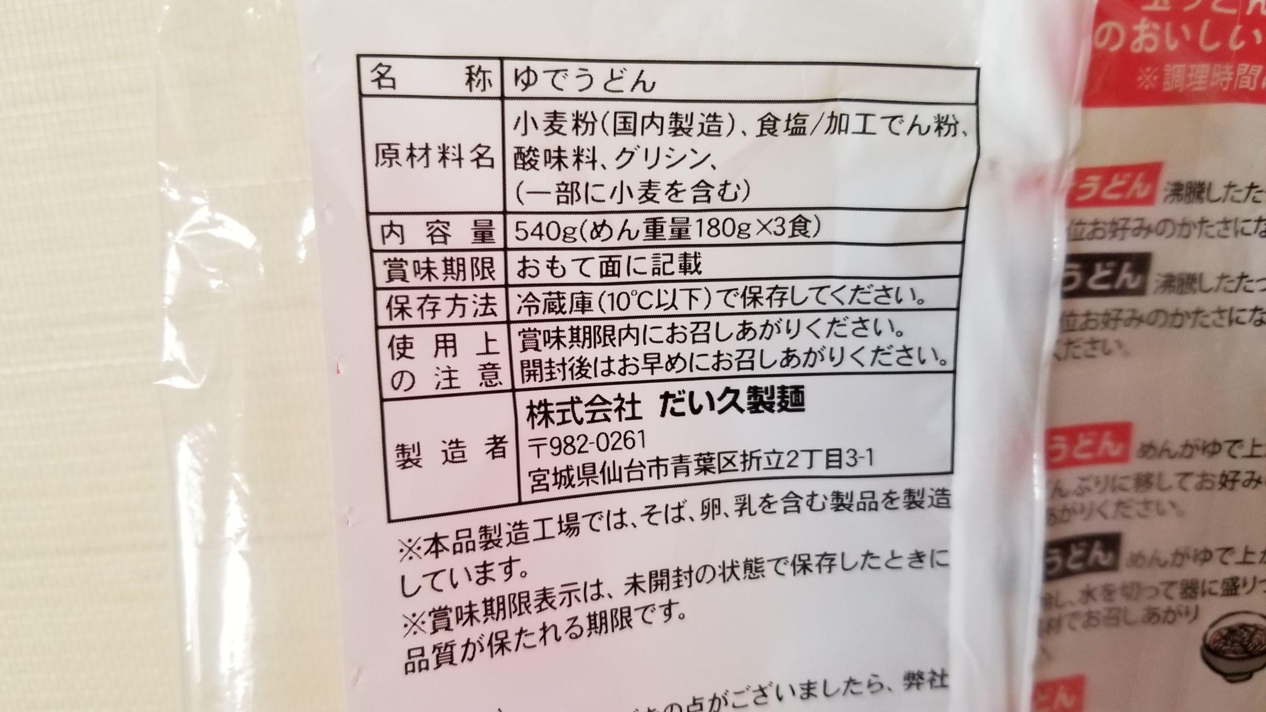 玉うどん(3食入)/だい久製麺_20200412_121118