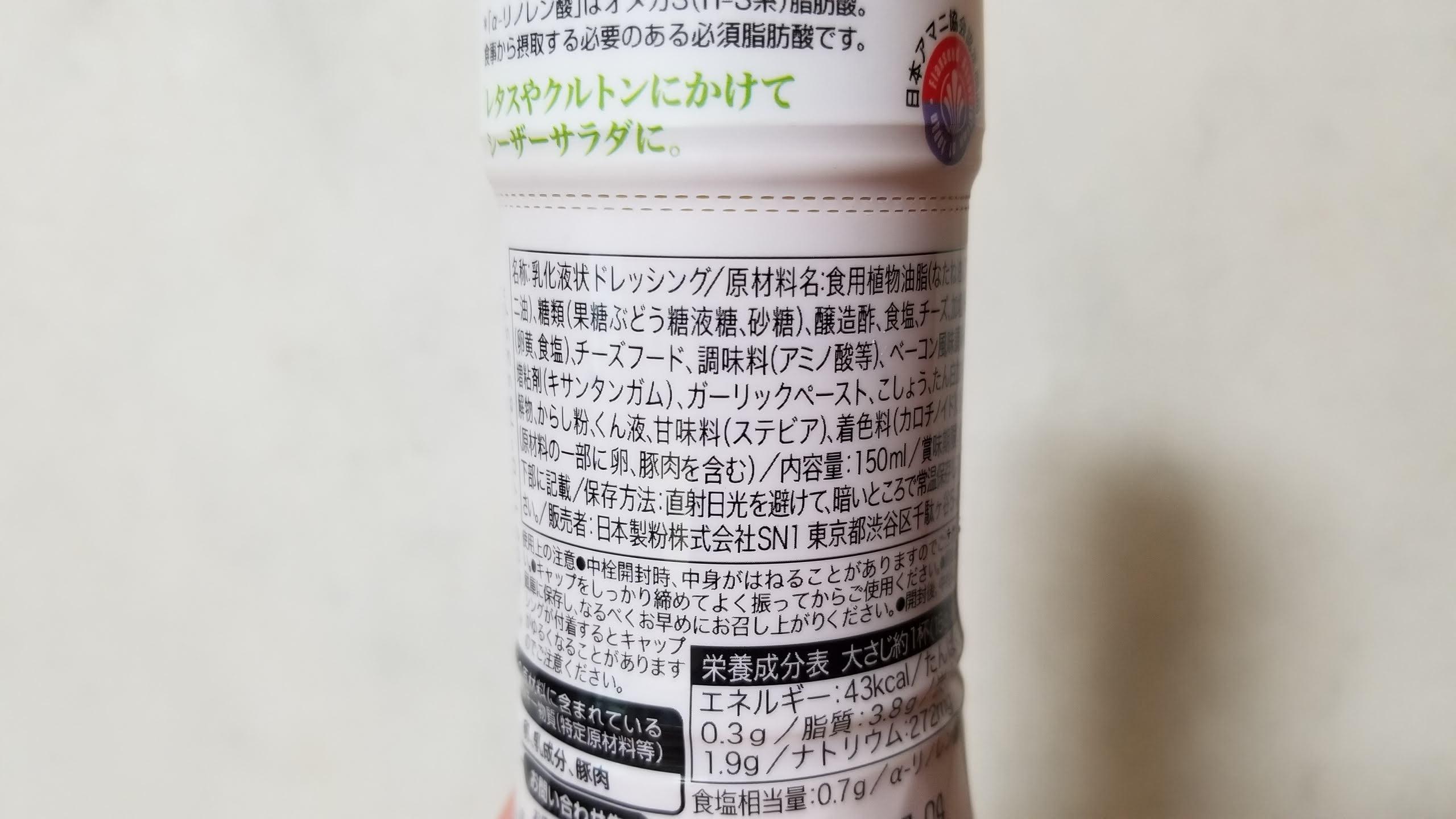 アマニ油入りドレッシング(シーザーサラダ)/オーマイプラス_20200412_173256