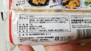 カリッと焼ける絹厚揚げ/タカノフーズ_20200415_185444