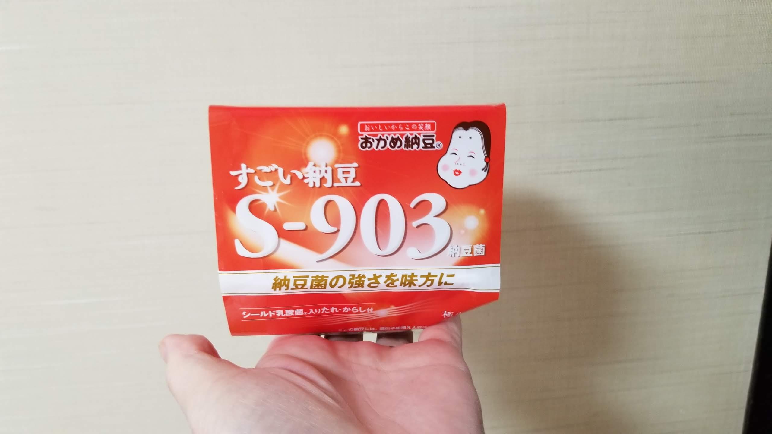 おかめ納豆「すごい納豆S-903」/タカノフーズ_20200417_061528