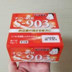 おかめ納豆「すごい納豆S-903」/タカノフーズ_20200417_061530(0)