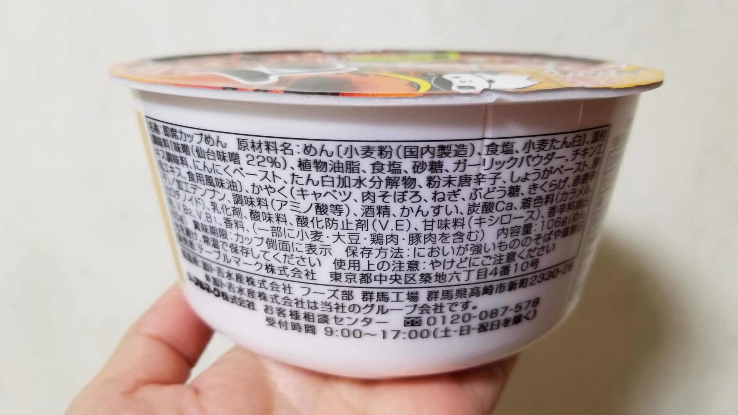 東北の味-仙台辛味噌ラーメン/テーブルマーク_20200418_161832