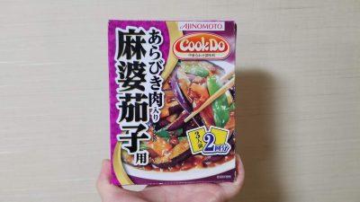 Cook Do あらびき肉入り麻婆茄子用(2014)/味の素_20200418_185636