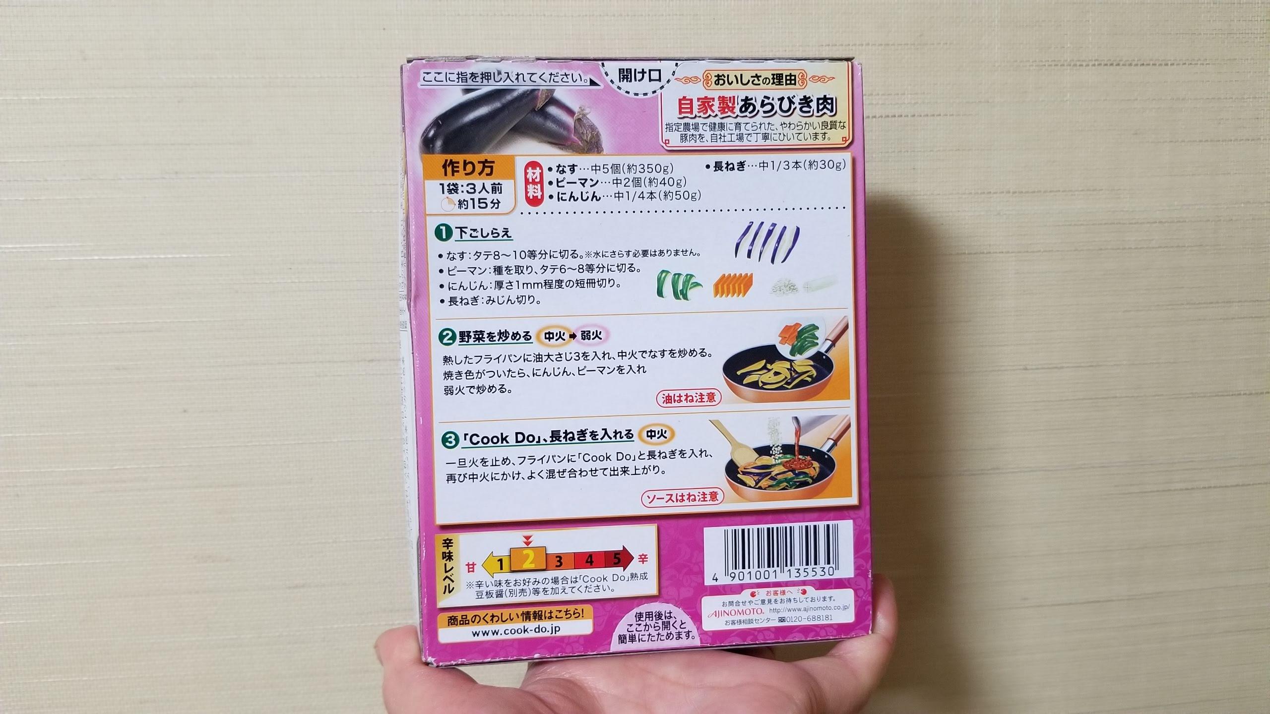 Cook Do あらびき肉入り麻婆茄子用(2014)/味の素_20200418_185645