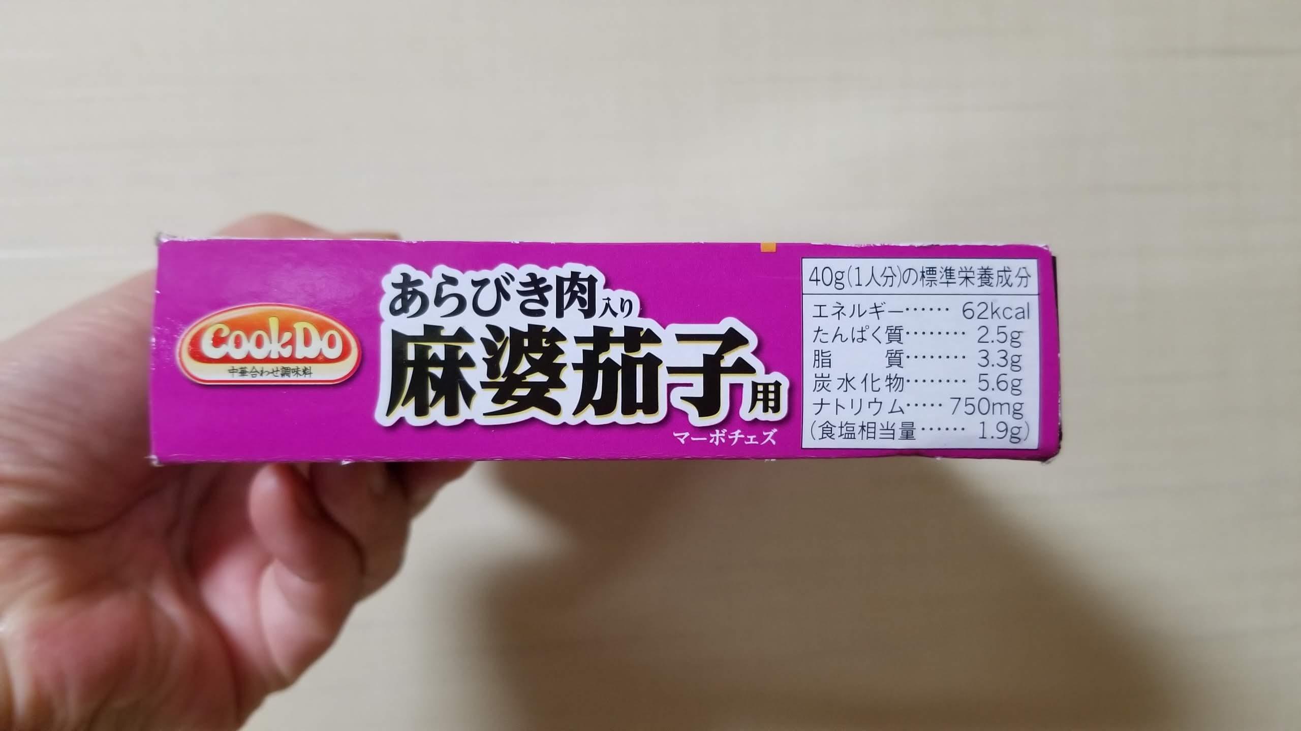 Cook Do あらびき肉入り麻婆茄子用(2014)/味の素_20200418_185718