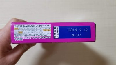 Cook Do あらびき肉入り麻婆茄子用(2014)/味の素_20200418_185722
