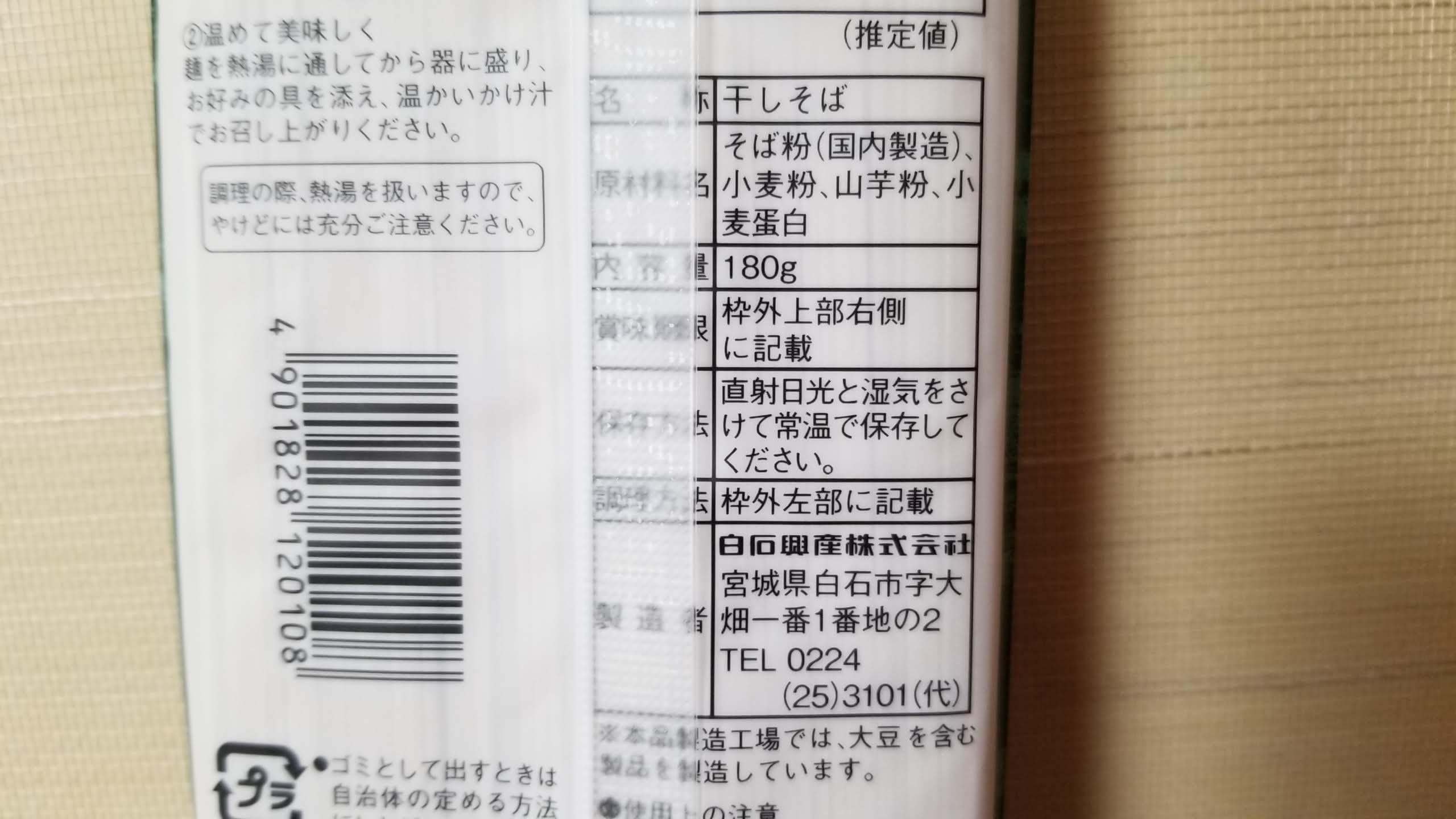 更科五割そば/白石興産_20200424_111608