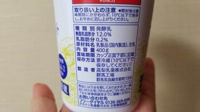 プレーンヨーグルト脂肪ゼロ/セブンプレミアム_20200424_112937