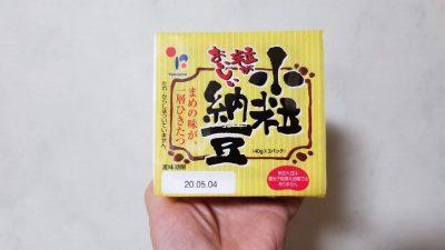 粒がおいしい小粒納豆/ヤマダイフーズプロセシング_20200425_181636