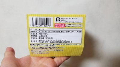 粒がおいしい小粒納豆/ヤマダイフーズプロセシング_20200425_181657(0)