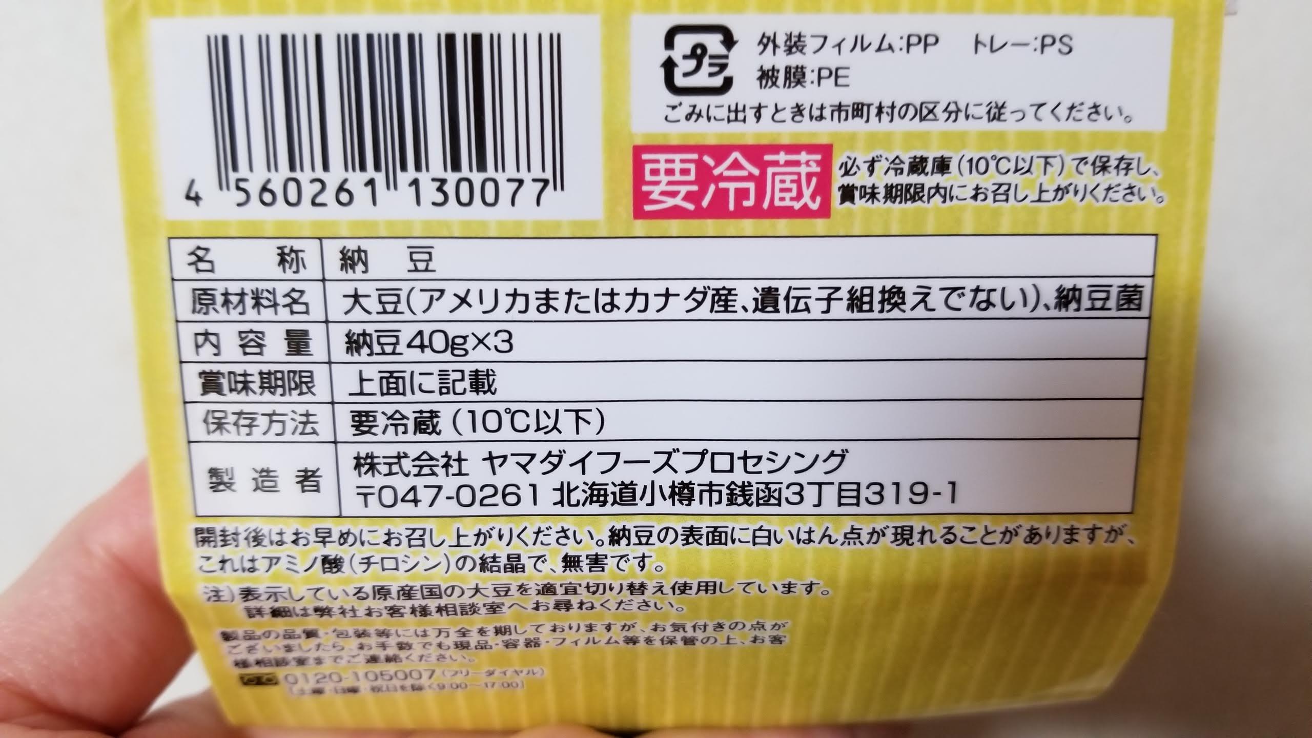 粒がおいしい小粒納豆/ヤマダイフーズプロセシング_20200425_181713(0)