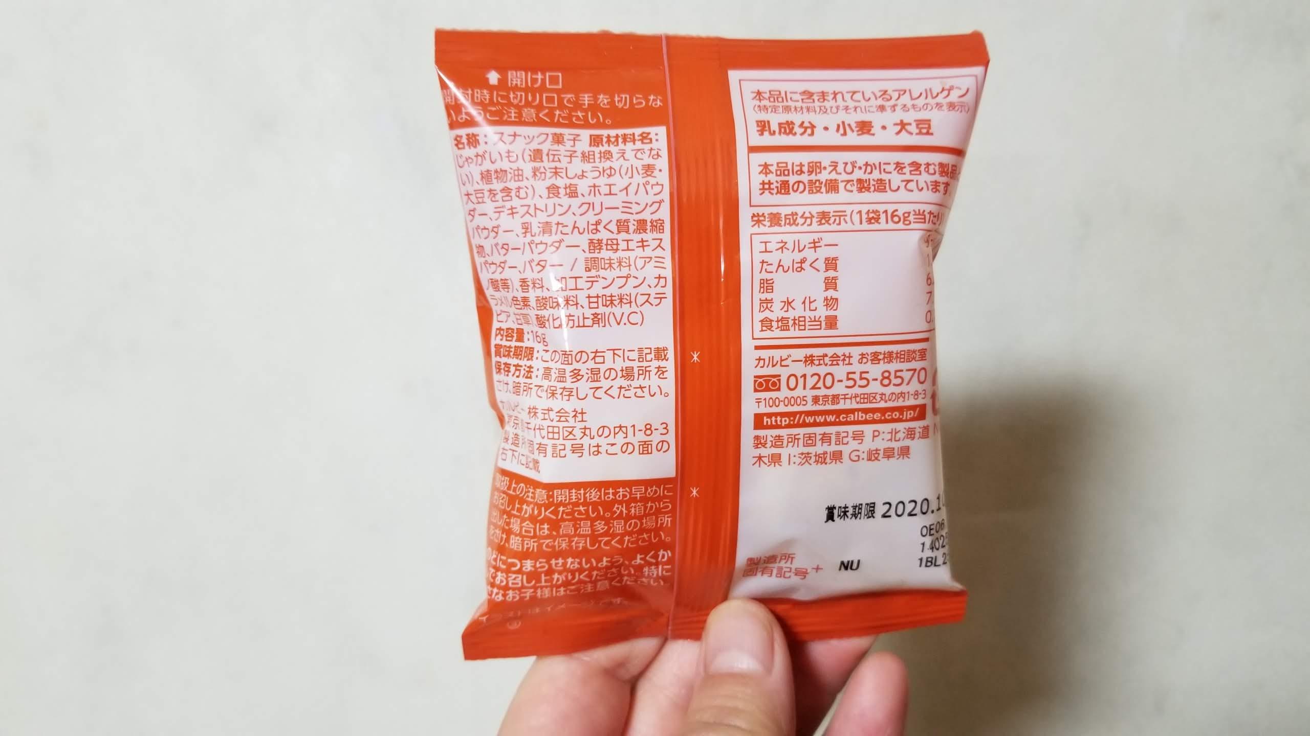 じゃがビー(バターしょうゆ味)80g(16g×5)/カルビー_20200425_182747