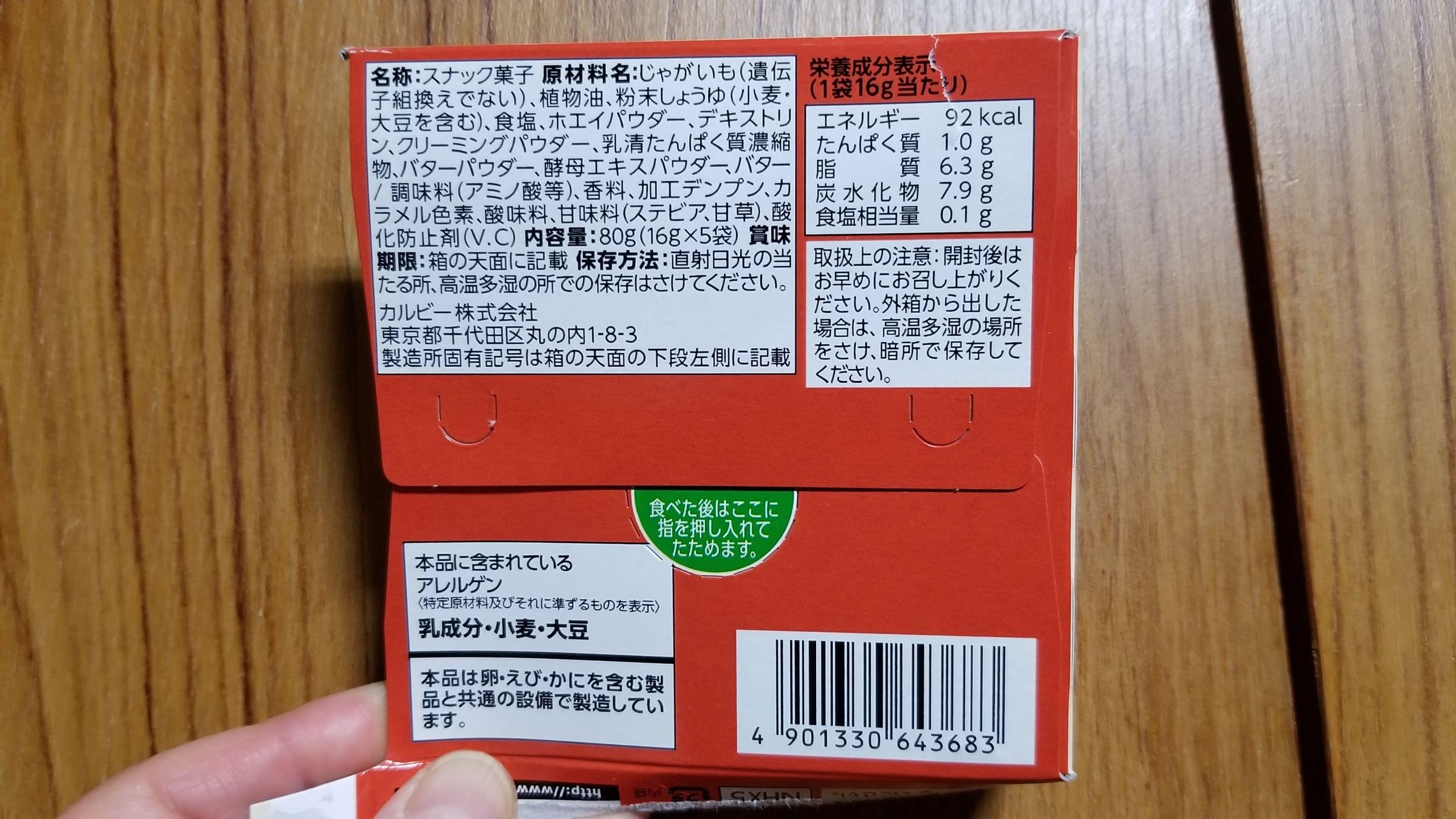 じゃがビー(バターしょうゆ味)80g(16g×5)/カルビー_20200425_221506
