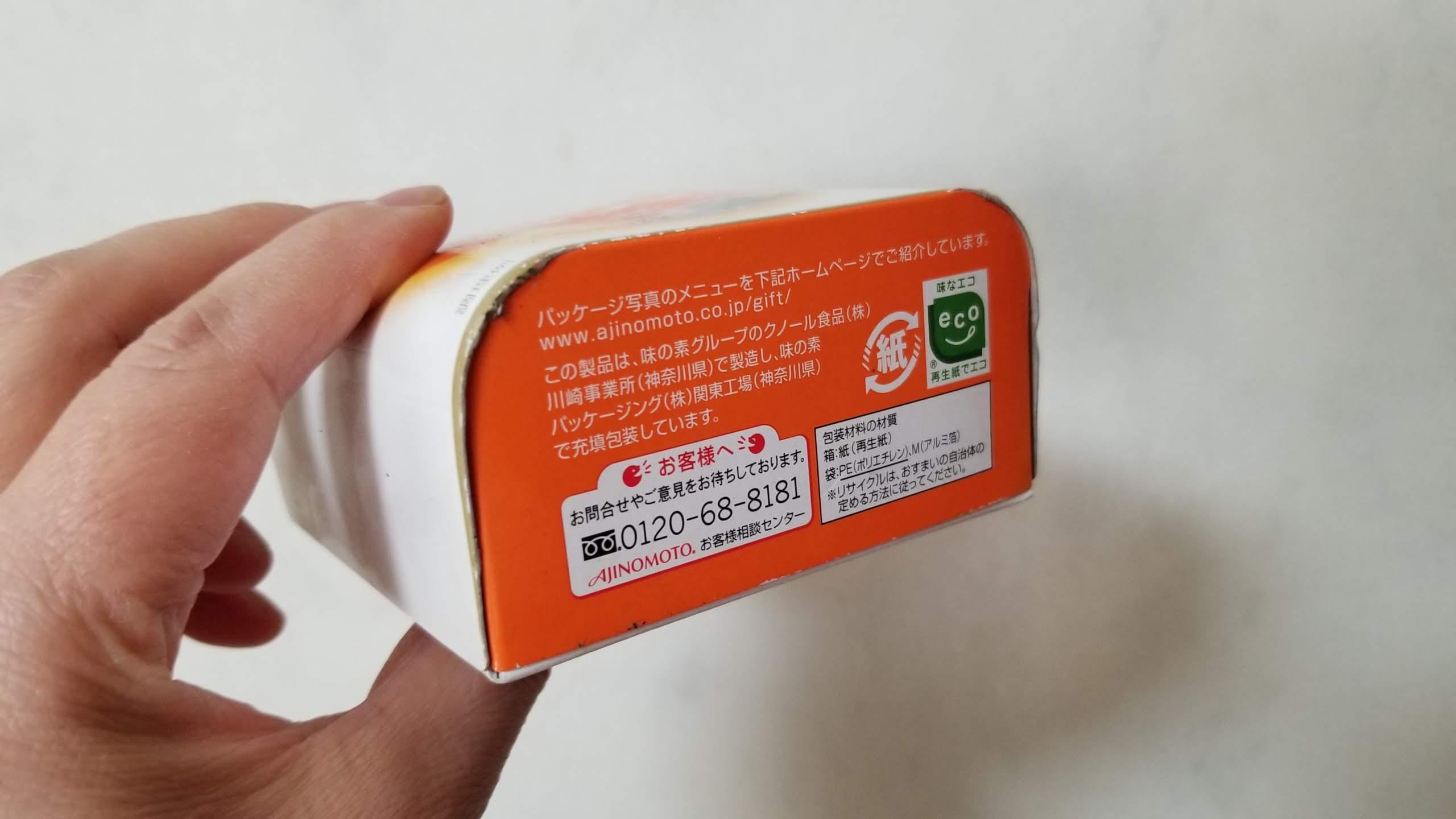 コンソメ洋風スープの素 顆粒(2015)/味の素_20200426_132033