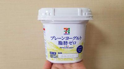 プレーンヨーグルト脂肪ゼロ/セブンプレミアム_20200427_110952(0)