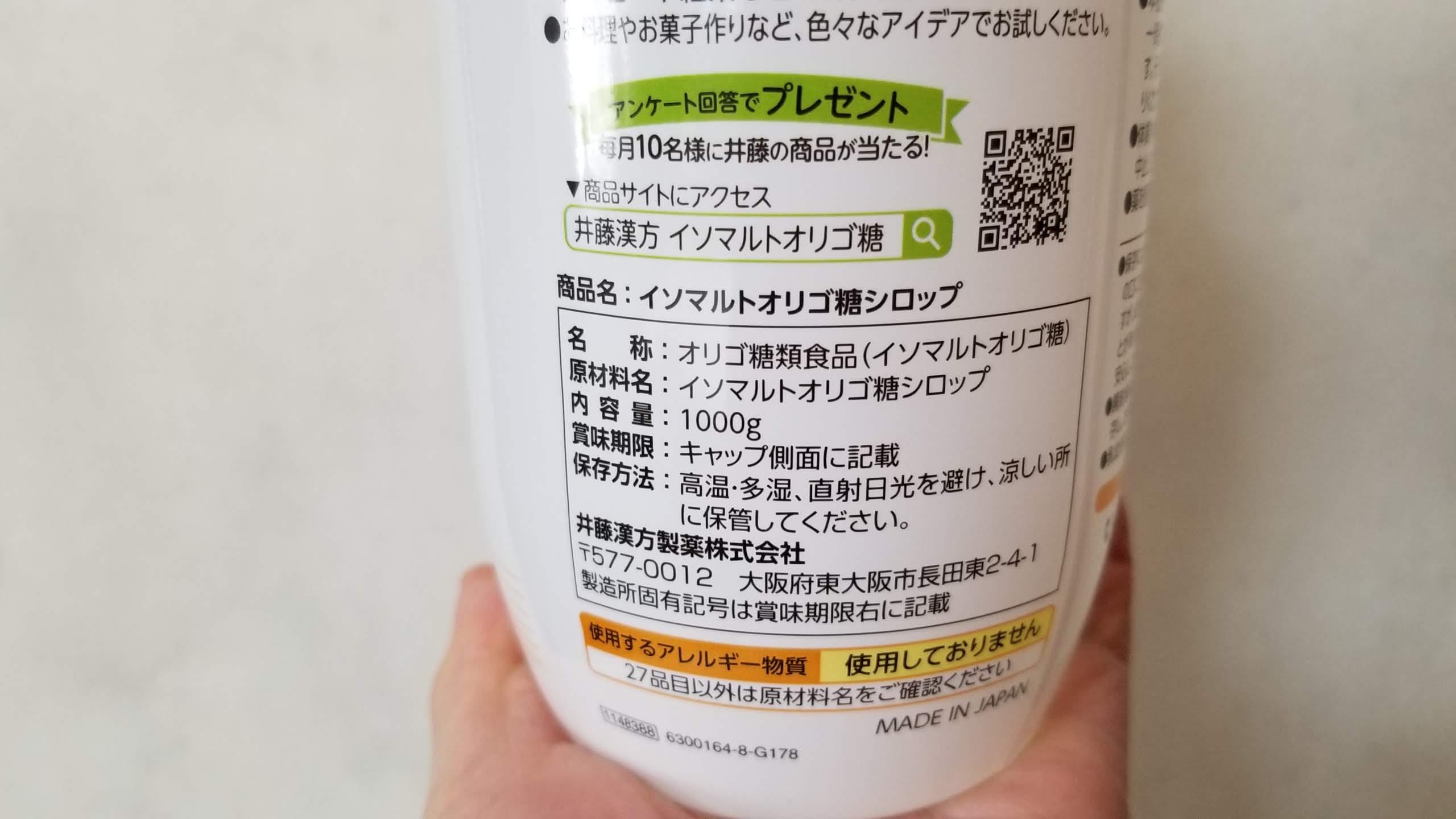 イソマルトオリゴ糖シロップ/井藤漢方製薬_20200429_095850