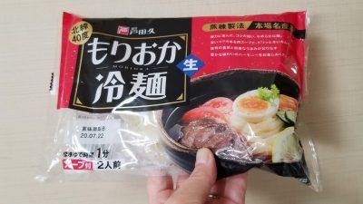 もりおか冷麺/戸田久_20200429_125203(0)