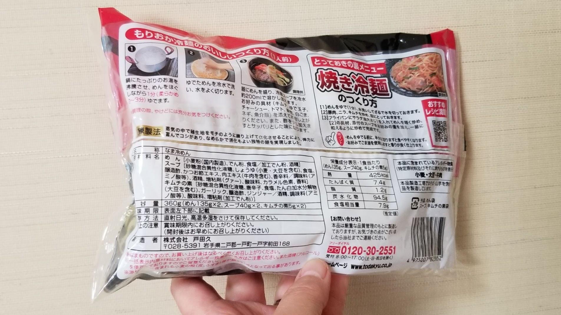 もりおか冷麺(2人前)/戸田久_200429_125211