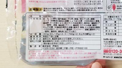 もりおか冷麺(2人前)/戸田久_20200429_125259
