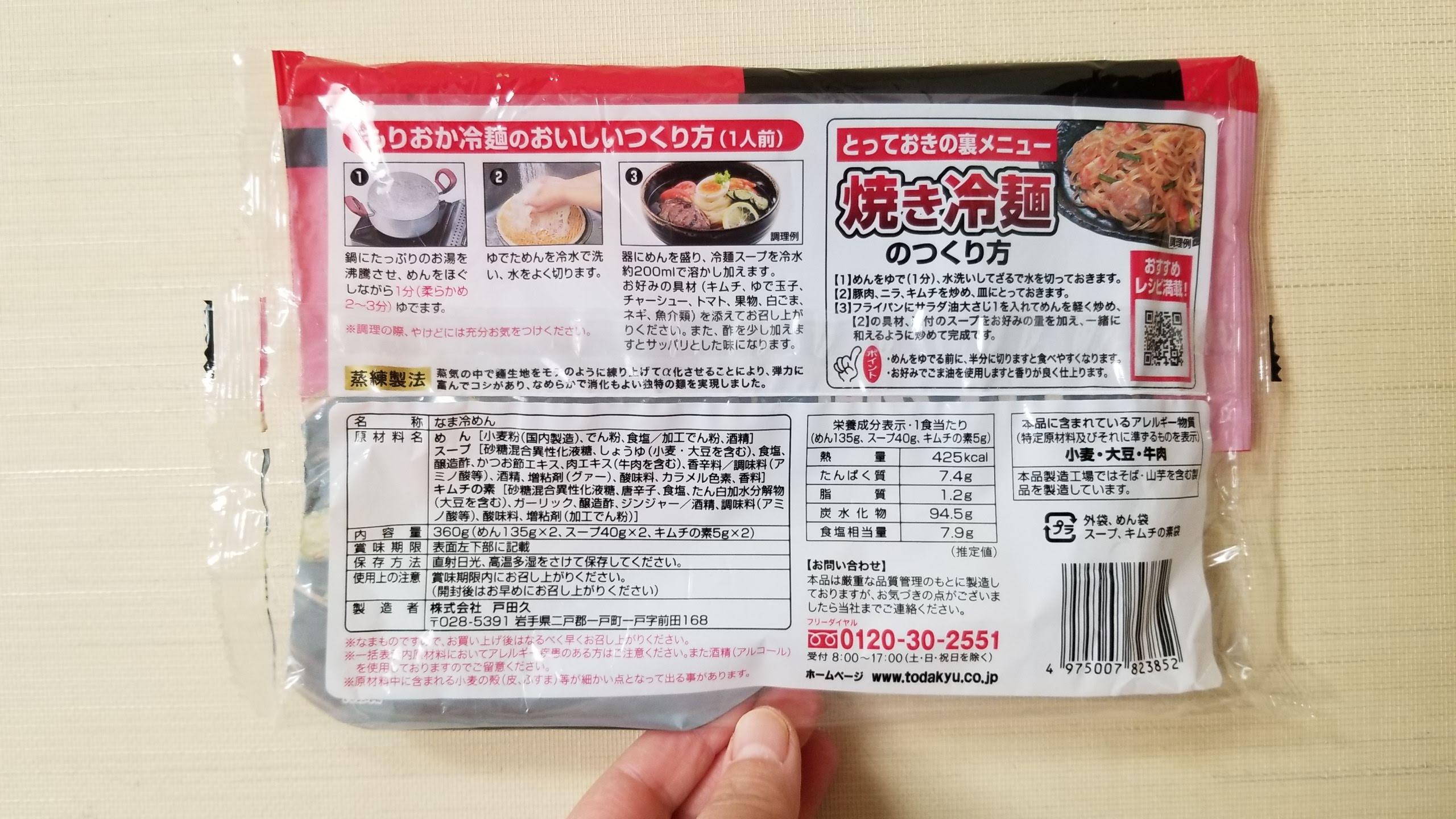 もりおか冷麺(2人前)/戸田久_20200429_125259(1)