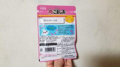 ピンクの梅ごましお/丸美屋_20200429_184445