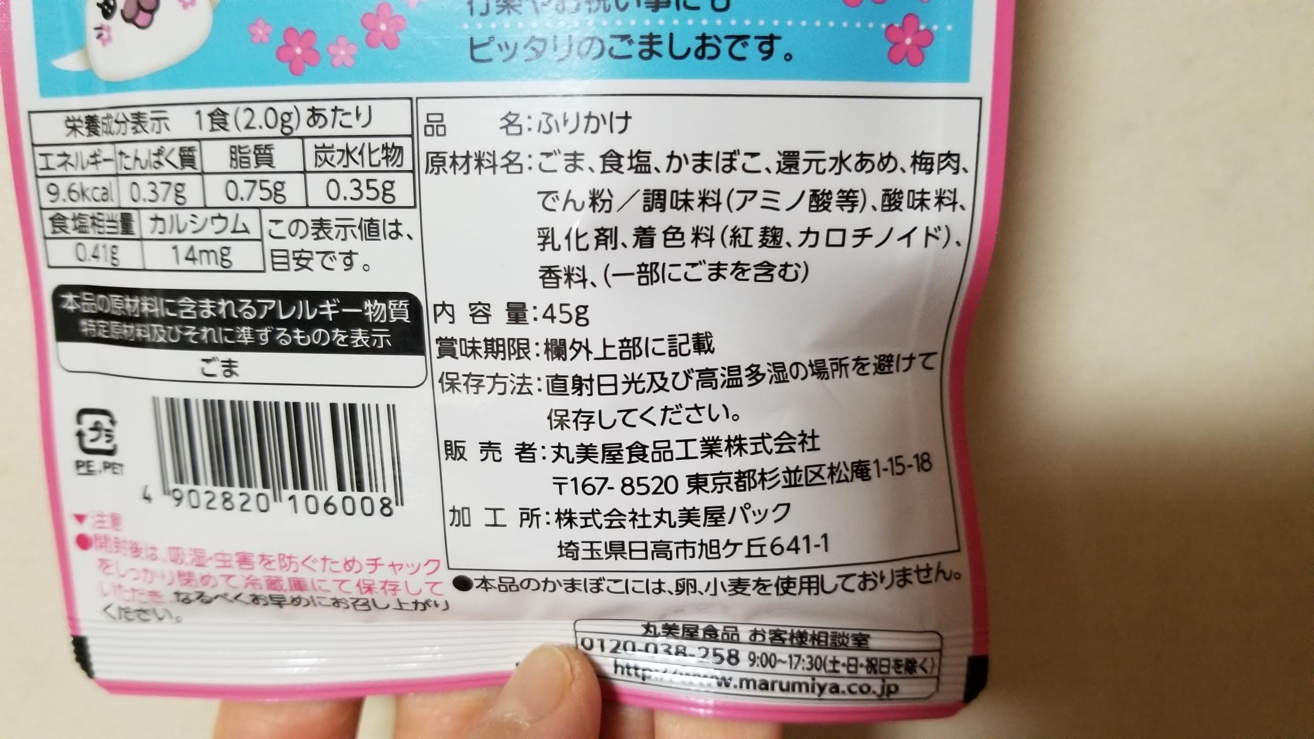 ピンクの梅ごましお/丸美屋_20200429_184453