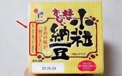 粒がおいしい小粒納豆/ヤマダイフーズプロセシング_ed_trim_20200425_181636