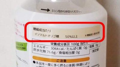 イソマルトオリゴ糖シロップ/井藤漢方製薬