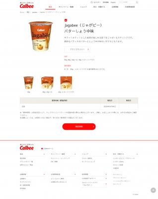 じゃがビー(バターしょうゆ味)80g(16g×5)/カルビー_screencapture-calbee-co-jp-products-detail-2020-04-25-21_54_15