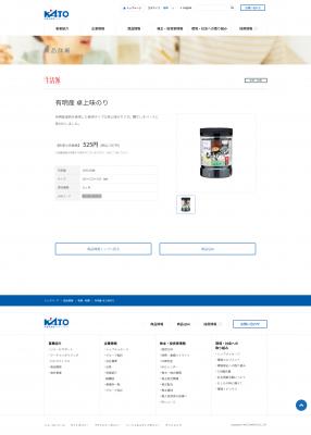 生活派 有明産卓上味のり 10切100枚/加藤産業_screencapture-katosangyo-co-jp-product-detail-00080081-2020-04-26-02_41_58