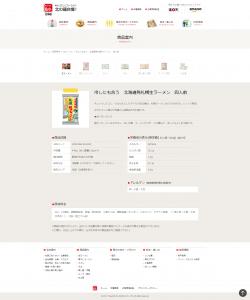 北海道発 札幌生ラーメン/菊水 名称 生ラーメン_screencapture-kikusui-ltd-co-jp-product-raw-411-2020-04-27-00_18_00
