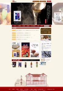 ユタカフーズ_screencapture-yutakafoods-co-jp-2020-04-26-23_26_59