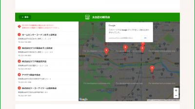 イソマルトオリゴ糖シロップ/井藤漢方製薬_trim_screencapture-itohkampo-co-jp-products-1148388-html-2020-04-29-20_35_31