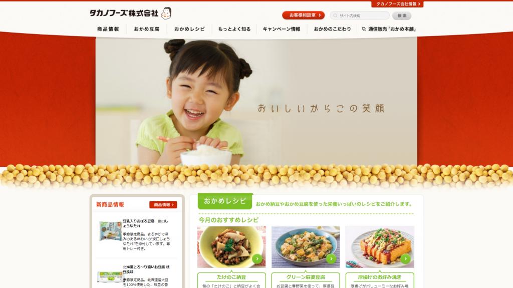 trim_screencapture-takanofoods-co-jp-2020-04-16-17_58_18