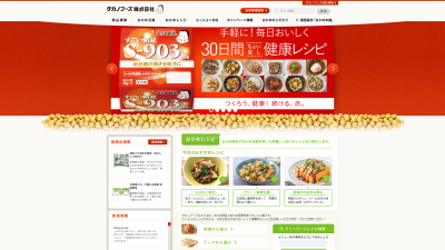 trim_screencapture-takanofoods-co-jp-2020-04-18-13_05_14