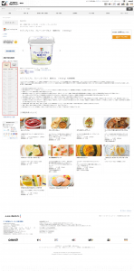 プレーンヨーグルト脂肪ゼロ/セブンプレミアム_w1000_screencapture-iy-net-jp-nspc-commoditydetails-do-2020-04-27-11_45_16