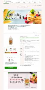 イソマルトオリゴ糖シロップ/井藤漢方製薬_w1000_trim_screencapture-itohkampo-co-jp-products-1148388-html-2020-04-29-10_38_53