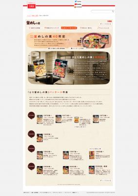 釜めしのもと40年史_w1280_screencapture-marumiya-co-jp-s-contents-kamameshi-history-index-html-2020-04-19-11_56_09